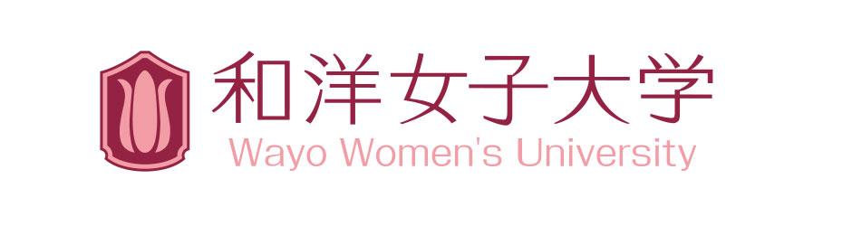 和洋女子大学公式サイト