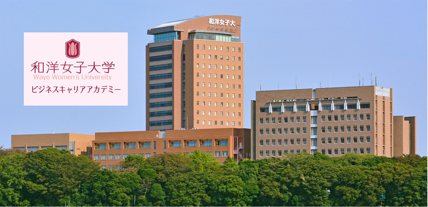 和洋女子大学ビジネスキャリアアカデミー